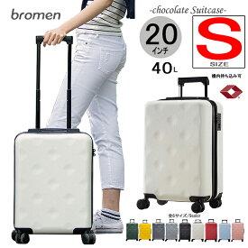 【送料無料】bromen S チョコレートシリーズ 20インチ Sサイズ スーツケース 機内持ち込みサイズ キャリーケース 大容量 軽量 キャリーバッグ 16 20 22 24 26 28 旅行用品 旅行かばん 海外旅行 軽量 安い かわいい SML