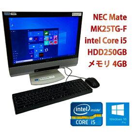 中古パソコン【送料無料】新品マウス&キーボード付! NEC Mate MK25TG-F PC-MK25TGFDF Core i5-3210M 2.50GHz 4GB 250GB Win10 64bit 19インチ Office 2019 一体型PC PC ディスクトップパソコン DVDマルチドライブ デスクトップPC すぐ使える!初期設定不要! windows10
