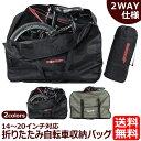 輪行バッグ りんこう袋 折りたたみ自転車 収納バッグ 【送料無料】 専用ケース付き 14インチ 16インチ 18インチ 20イ…