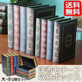 ブック型シークレットボックス 大小2個セット【送料無料】アンティーク調 本型小物入れ 収納箱 宝箱 洋書 【あす楽対応】