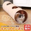 キャットトンネル 柔らか素材 自立型 2穴付き 誘い玉付き 猫トンネル おもちゃ カシャカシャ音 【送料無料】 ペット用…