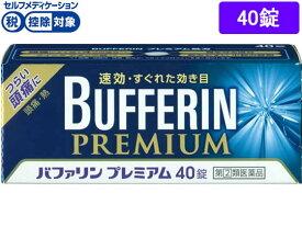 【第(2)類医薬品】★薬)ライオン/バファリンプレミアム 40錠