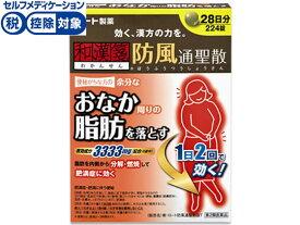 【第2類医薬品】薬)ロート製薬/和漢箋 新ロート防風通聖散錠T 224錠