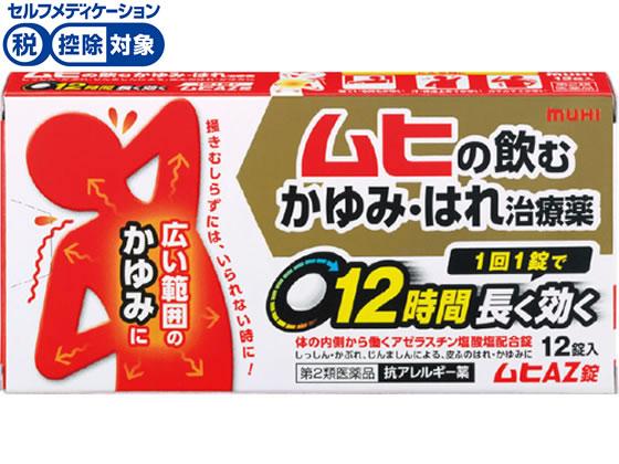 【第2類医薬品】★薬)池田模範堂/ムヒAZ錠 12錠