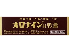 【第2類医薬品】薬)大塚製薬/オロナインH軟膏 チューブ 11g