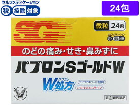 【第(2)類医薬品】★薬)大正製薬/パブロンSゴールドW微粒 24包