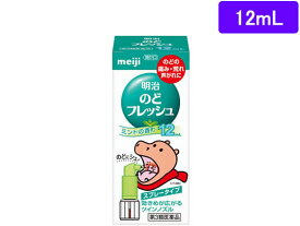 【第3類医薬品】薬)明治/明治のどフレッシュ 12ml
