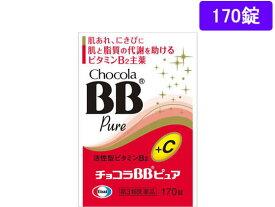【第3類医薬品】薬)エーザイ/チョコラBBピュア 170錠