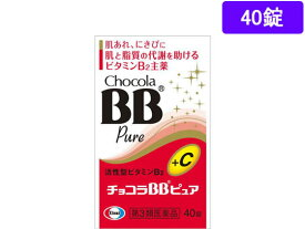 【第3類医薬品】薬)エーザイ/チョコラBBピュア 40錠