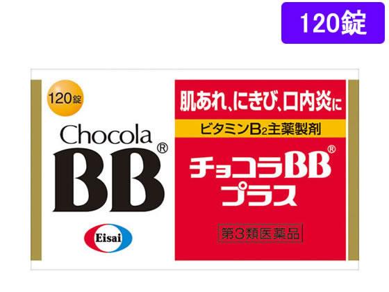 【第3類医薬品】薬)エーザイ/チョコラBBプラス 120錠