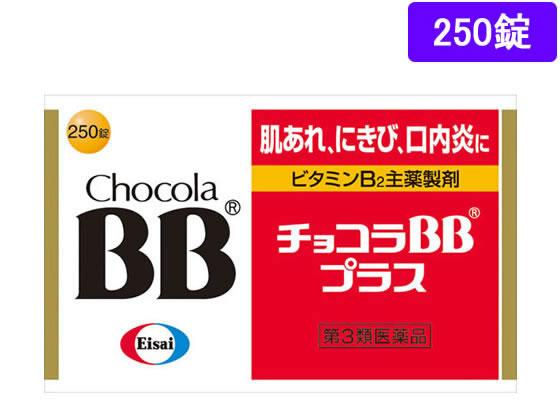 【第3類医薬品】薬)エーザイ/チョコラBBプラス 250錠