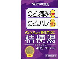 【第2類医薬品】薬)ツムラ/桔梗湯エキス顆粒 8包