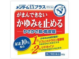 【第2類医薬品】薬)近江兄弟社/メンタームEXプラス 90g