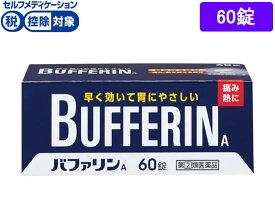 【第(2)類医薬品】薬)ライオン/バファリンA 60錠
