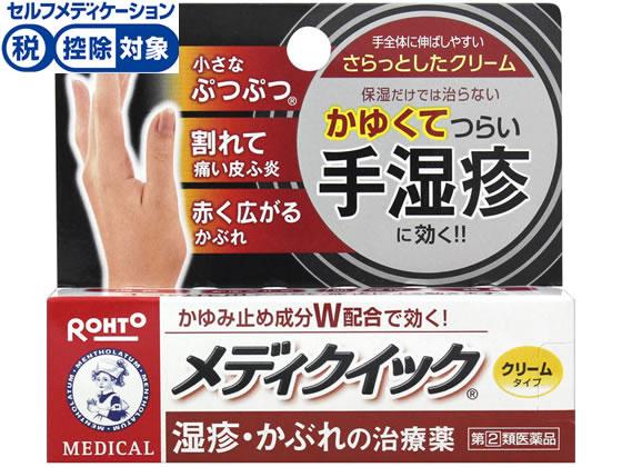 【第(2)類医薬品】薬)ロート製薬/メンソレータム メディクイッククリームR 8g