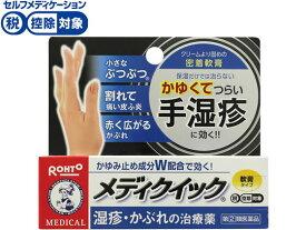 【第(2)類医薬品】★薬)ロート製薬/メンソレータム メディクイック軟膏R 8g