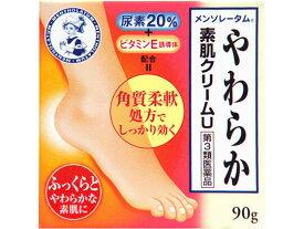 【第3類医薬品】薬)ロート製薬/メンソレータム やわらか素肌クリームU 90g