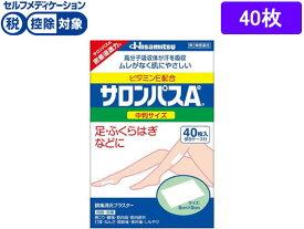 【第3類医薬品】薬)久光製薬/サロンパス AE 中判 40枚