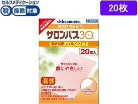 【第3類医薬品】薬)久光製薬/サロンパス 30 ホット 20枚