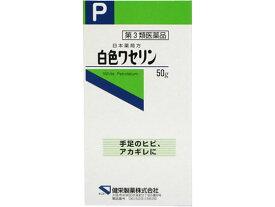 【第3類医薬品】薬)健栄製薬/白色ワセリン 50g