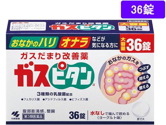 【第3類医薬品】薬)小林製薬/ガスピタンa 36錠