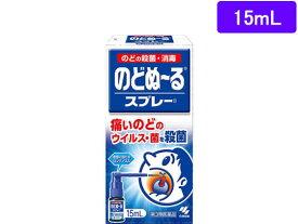 【第3類医薬品】薬)小林製薬/のどぬーるスプレー 15ml