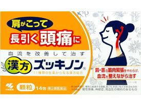 【第2類医薬品】薬)小林製薬/漢方ズッキノン 14包