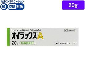 【第(2)類医薬品】薬)第一三共/オイラックス A 20g