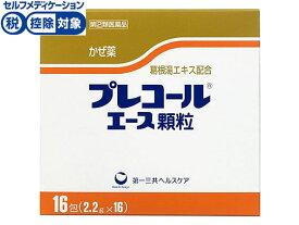 【第(2)類医薬品】薬)第一三共/プレコール エース 顆粒 16包