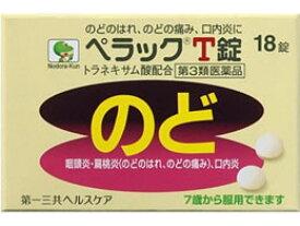 【第3類医薬品】薬)第一三共/ペラック T 18錠