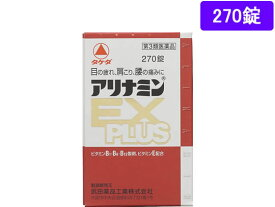 【第3類医薬品】薬)タケダ/アリナミンEXプラス 270錠