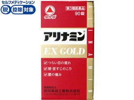 【第3類医薬品】★薬)タケダ/アリナミンEXゴールド 90錠