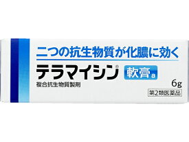 【第2類医薬品】薬)タケダ/テラマイシン軟膏a 6g