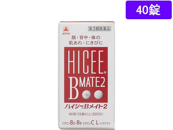 【第3類医薬品】薬)武田薬品/ハイシーBメイト2 40錠