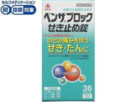 【第(2)類医薬品】★薬)タケダ/ベンザブロック せき止め錠 36錠