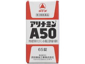 【第3類医薬品】薬)タケダ/アリナミンA50 65錠