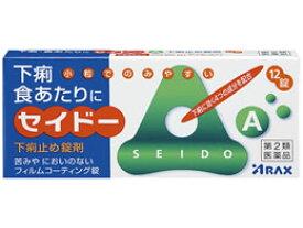 【第2類医薬品】薬)アラクス/セイドーA 12錠