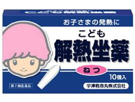 【第2類医薬品】薬)宇津救命丸/こども解熱坐薬(キオリトル) 10個