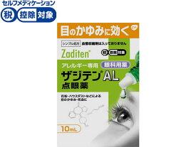 【第2類医薬品】★薬)グラクソ・スミスクライン/ザジテンAL 点眼薬 10ml