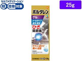 【第2類医薬品】★薬)グラクソ・スミスクライン/ボルタレンEXゲル 25g