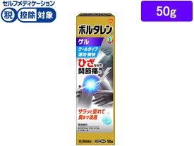 【第2類医薬品】★薬)グラクソ・スミスクライン/ボルタレンEXゲル 50g