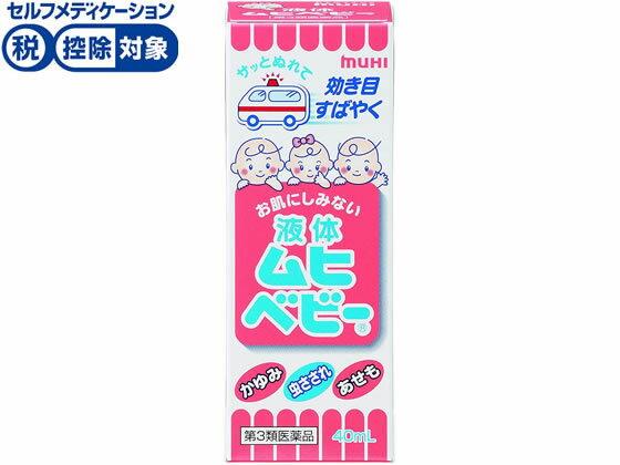 【第3類医薬品】薬)池田模範堂/液体ムヒベビー 40ml