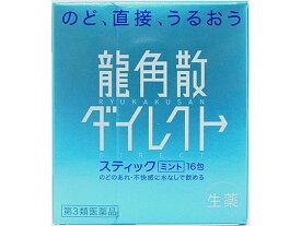 【第3類医薬品】薬)龍角散/龍角散ダイレクトスティック ミント 16包