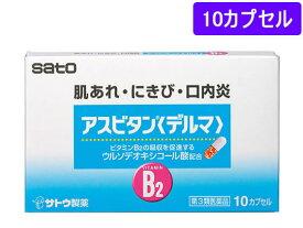 【第3類医薬品】薬)佐藤製薬/アスビタン デルマ 10カプセル