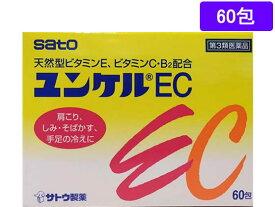 【第3類医薬品】薬)佐藤製薬/ユンケルEC 60包