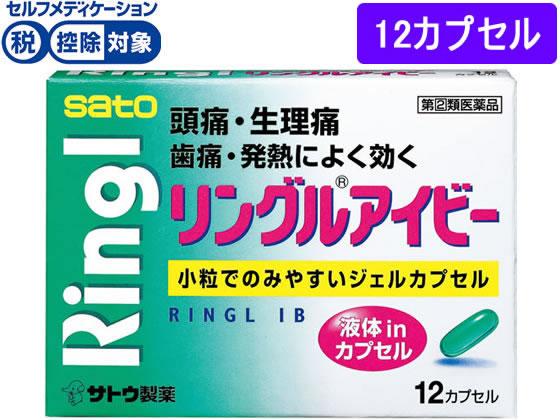 【第(2)類医薬品】★薬)佐藤製薬/リングルアイビー 12カプセル