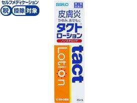 【第2類医薬品】薬)佐藤製薬/タクトローション 45ml