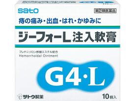 【第(2)類医薬品】薬)佐藤製薬/ジーフォーL注入軟膏 10個