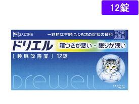 【第(2)類医薬品】薬)エスエス製薬/ドリエル 12錠