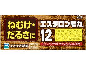 【第3類医薬品】薬)エスエス製薬/エスタロンモカ12 20錠